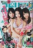 ビッグコミックスピリッツ 2012年11月19日号NO49