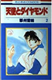天使とダイヤモンド 第2巻 (花とゆめCOMICS)