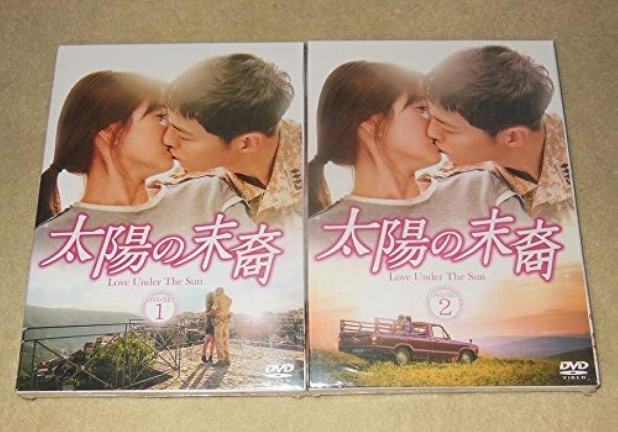 節約権限を与える呼吸太陽の末裔 Love Under The Sun DVD-SET 1+2 10枚組 韓国語, 日本語/日本語字幕