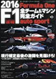 2016 F1全チーム&マシン完全ガイド 2016年 4/3 号 (オートスポーツ 増刊)