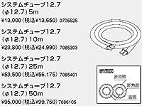 【7085401】ノーリツ 給湯器 関連部材 追いだき配管部材(循環アダプターHX用) 他 システムチューブ12.7(φ12.7)25m