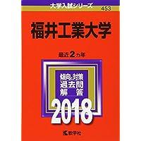 福井工業大学 (2018年版大学入試シリーズ)