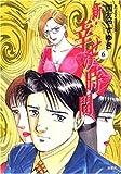 新・幸せの時間 (6) (アクションコミックス)