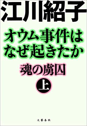 オウム事件はなぜ起きたか 魂の虜囚 (上) (文春e-Books)