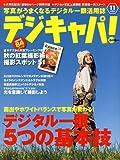 デジキャパ ! 2009年 11月号 [雑誌]