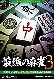 最強の麻雀3