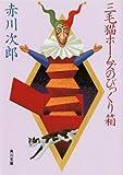 三毛猫ホームズのびっくり箱 「三毛猫ホームズ」シリーズ (角川文庫)