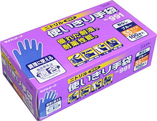 No991ニトリル 使いきり手袋 粉なし SS ブルー 100枚 エステー