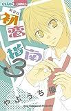 初恋指南 3 (ちゃおコミックス)