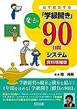 【資料増補版】必ず成功する「学級開き」 魔法の90日間システム