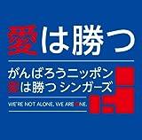 愛は勝つ(DVD付)