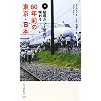 続・秘蔵カラー写真で味わう60年前の東京・日本 (光文社新書)