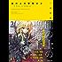 皿の上の聖騎士〈パラディン〉2 ― A Tale of Armour ― (NOVEL 0)