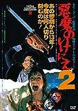 悪魔のいけにえ2[DVD]