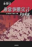 非常事態宣言1948――在日朝鮮人を襲った闇