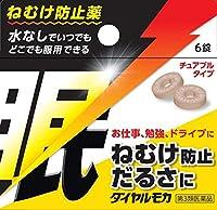 【第3類医薬品】ダイヤルモカ 6錠