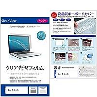 メディアカバーマーケット Acer Nitro 5 [17.3インチ(1920x1080)] 機種で使える【極薄 キーボードカバー フリーカットタイプ と クリア光沢液晶保護フィルム のセット】