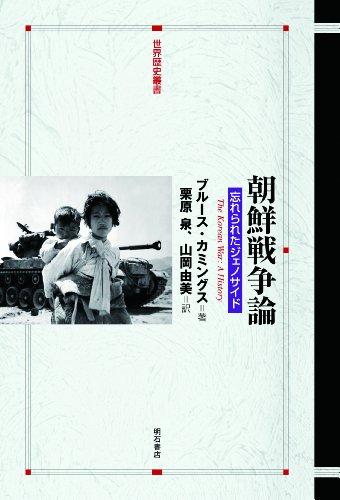 朝鮮戦争論――忘れられたジェノサイド (世界歴史叢書)の詳細を見る