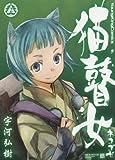 猫瞽女 —ネコゴゼ— 2巻 (コミック(ヤングキングコミックス))