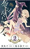 魔法使いの心友 2 (マーガレットコミックス)