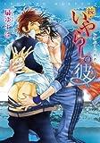 続・いやらしの彼 ─ レオパード白書 (7) (ディアプラス・コミックス) 画像