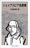 シェイクスピア名言集 (岩波ジュニア新書)