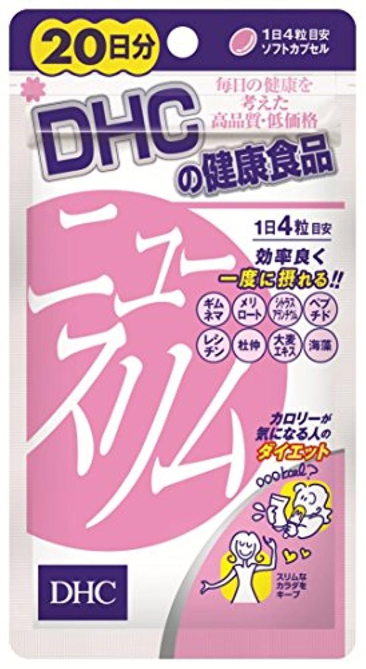 排他的させる顔料DHC ニュースリム 20日分 80粒×1袋入×(2ケース)