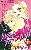 クレイジーラバーズNo.6(1) (別冊フレンドコミックス)