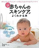 これが最新 赤ちゃんのスキンケアがよくわかる本 (主婦の友生活シリーズ)