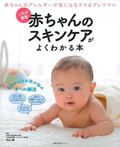 これが最新 赤ちゃんのスキンケアがよくわかる本 (主婦の友生活シリーズ)...