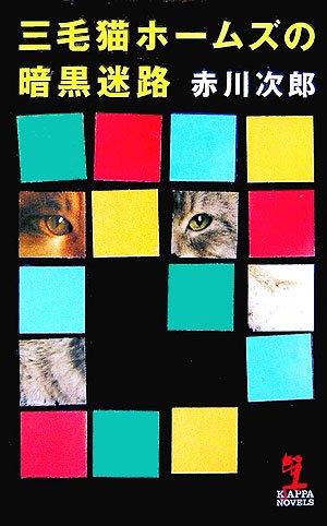 三毛猫ホームズの暗黒迷路 (カッパ・ノベルス)の詳細を見る