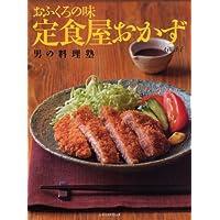 定食屋おかず―おふくろの味 (レタスクラブMOOK 男の料理塾)