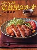 定食屋おかず―おふくろの味 (レタスクラブMOOK 男の料理塾) 画像