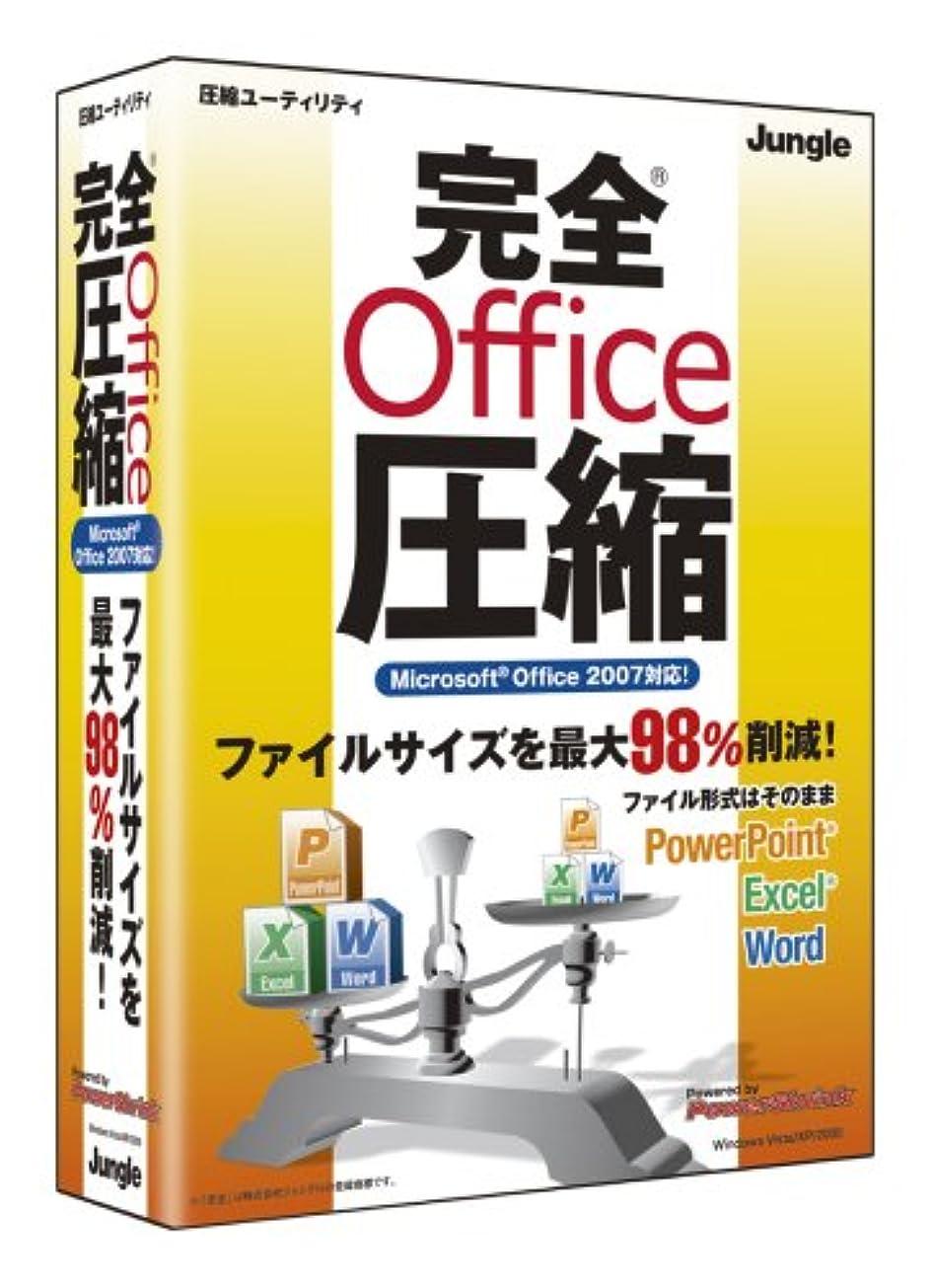 完全Office圧縮