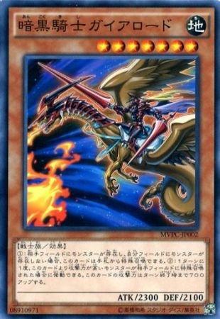 【シングルカード】MVPC)暗黒騎士ガイアロード/効果/KCレア/MVPC-JP002