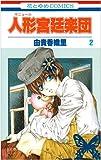 人形宮廷楽団 第2巻 (花とゆめCOMICS)