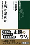 主戦か講和か: 帝国陸軍の秘密終戦工作 (新潮選書)