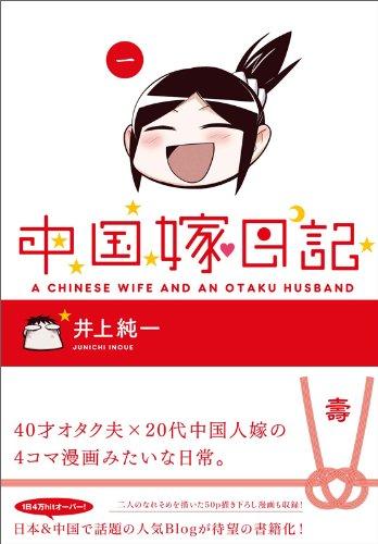 ブログ発「中国嫁日記」単行本化!