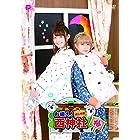 お祓え!西神社Vol.10 [DVD]