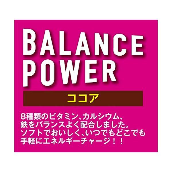 ハマダコンフェクト バランスパワー ココア 6...の紹介画像3