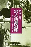 海軍中将大西瀧治郎―「特攻の父」と呼ばれた提督の生涯 (光人社NF文庫)