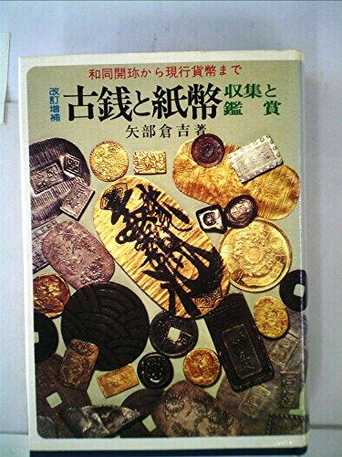 古銭と紙幣収集と鑑賞―和同開珎から現行貨幣まで (1982年)