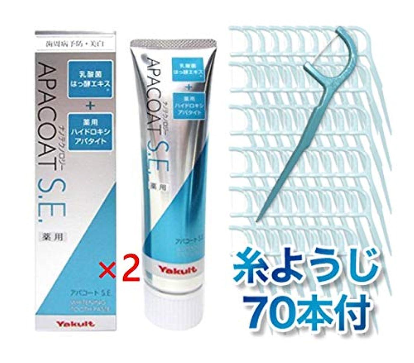エアコンエクスタシータンザニアヤクルト化粧品 薬用 アパコートS.E. (ナノテクノロジー) 120g 2個 REOオリジナル糸ようじ70本セット