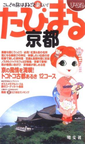 京都 (まっぷるたびまる 16)の詳細を見る