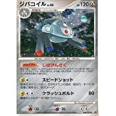 ジバコイルLV.44 ポケモンカード DPs【破空の激闘】Rキラ