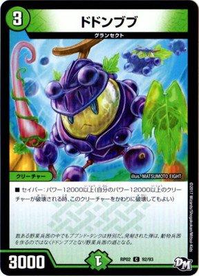 デュエルマスターズ新2弾/DMRP-02/92/C/ドドンブブ