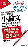小論文これだけ! 受験生の疑問にズバリ回答! Q&A編