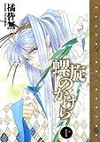 螺旋のかけら (10) (ウィングス・コミックス)