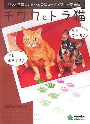 チワワとトラ猫―リンと正宗にぃちゃんのビューティフォーな毎日 (Ameba)の詳細を見る