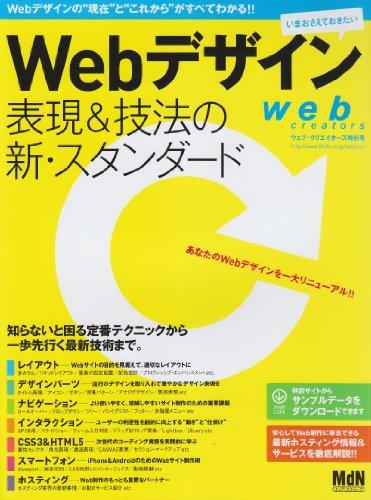Webデザイン表現&技法の新・スタンダード (インプレスムック エムディエヌ・ムック)の詳細を見る